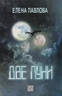 Две луни — Елена Павлова (корица)