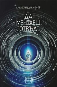 Да мечтаеш отвъд — Александър Ненов (корица)