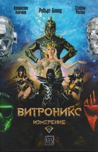 Витроникс: Измерение — Робърт Блонд, Владислав Аначков, Стефан Роглев (корица)