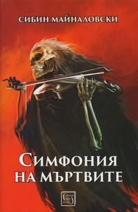 Симфония на мъртвите — Сибин Майналовски (корица)