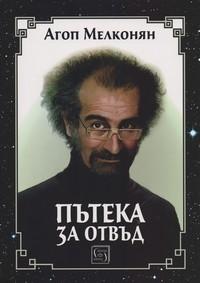 Пътека за отвъд — Агоп Мелконян (корица)