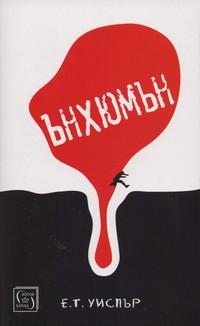 Ънхюмън — Е. Т. Уиспър (корица)