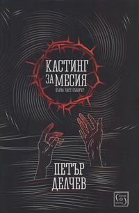 Кастинг за месия. Първа част: Съборът — Петър Делчев (корица)