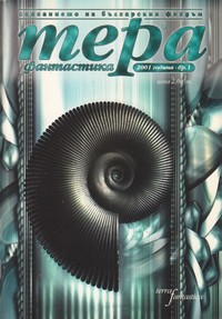 "Списание ""Тера фантастика"", брой 1/2001 г. (корица)"