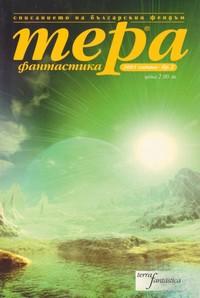 "Списание ""Тера фантастика"", брой 2/2001 г. (корица)"
