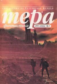 "Списание ""Тера фантастика"", брой 1/2003 г. (корица)"