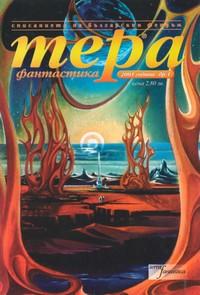 "Списание ""Тера фантастика"", брой 1/2004 г. (корица)"