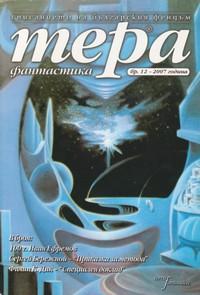 "Списание ""Тера фантастика"", брой 1/2007 г. (корица)"