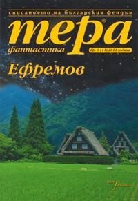 "Списание ""Тера фантастика"", брой 1/2012 г. (корица)"