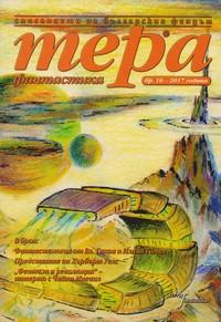"Списание ""Тера фантастика"", брой 1/2017 г. —  (корица)"