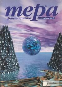 "Списание ""Тера фантастика"", брой 1/1999 г. (корица)"