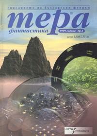 "Списание ""Тера фантастика"", брой 2/1999 г. (корица)"