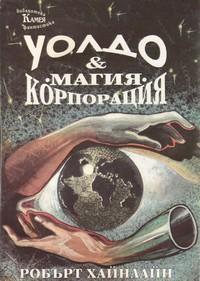 """Уолдо; Корпорация """"Магия"""" — Робърт Хайнлайн (корица)"""