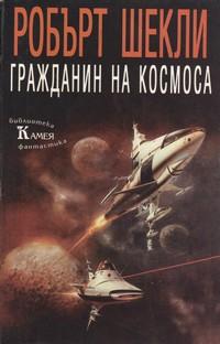 Гражданин на космоса — Робърт Шекли (корица)