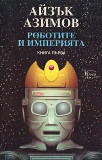 Роботите и Империята (книга първа) — Айзък Азимов (корица)