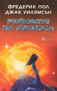 Рифовете на космоса — Джак Уилямсън, Фредерик Пол (корица)