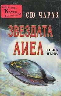 Звездата Аиел (книга първа) — Сю Чарлз (корица)
