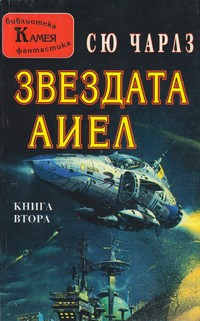Звездата Аиел (книга втора) — Сю Чарлз (корица)
