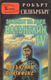 Валънтайн понтифекс — Робърт Силвърбърг (корица)