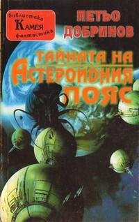 Тайната на астероидния пояс — Петьо Добринов (корица)