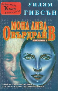 Мона Лиза овърдрайв — Уилям Гибсън (корица)