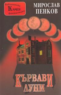 Кървави луни — Мирослав Пенков (корица)