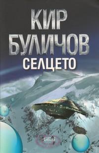 Селцето — Кир Буличов (корица)