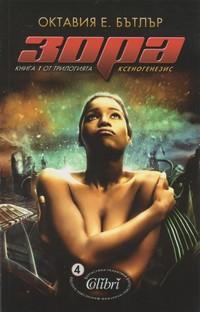 Зора — Октавия Е. Бътлър (корица)