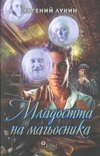Младостта на магьосника — Евгений Лукин (корица)