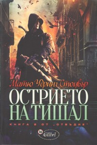 Острието на Тишал — Матю Удринг Стоувър (корица)