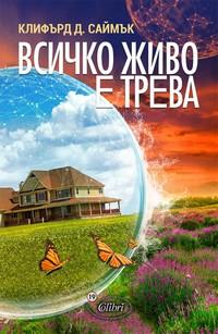 Всичко живо е трева — Клифърд Д. Саймък (корица)