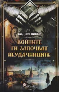Войните ги започват неудачниците — Вадим Панов (корица)