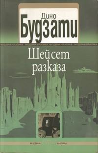 Шейсет разказа — Дино Будзати (корица)