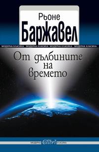 От дълбините на времето — Рьоне Баржавел (корица)