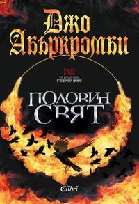 Половин свят — Джо Абъркромби (корица)