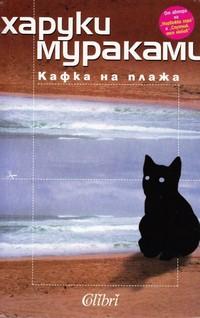 Кафка на плажа — Харуки Мураками (корица)