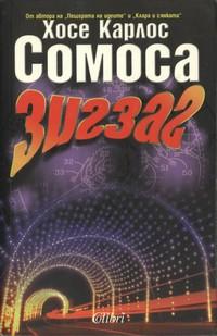Зигзаг — Хосе Карлос Сомоса (корица)