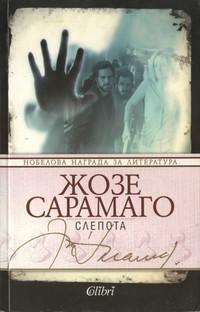 Слепота — Жозе Сарамаго (корица)