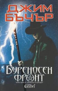 Буреносен фронт — Джим Бъчър (корица)