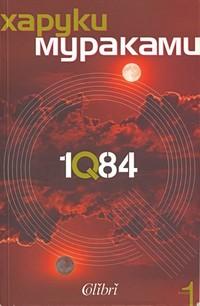1Q84. Книга 1 — Харуки Мураками (корица)