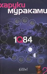 1Q84. Книга 2 — Харуки Мураками (корица)