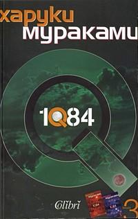 1Q84. Книга 3 — Харуки Мураками (корица)