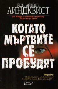 Когато мъртвите се пробудят — Йон Айвиде Линдквист (корица)