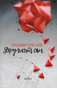 Другият сън — Владимир Полеганов (корица)