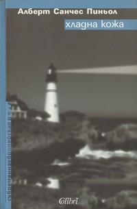 Хладна кожа — Алберт Санчес Пиньол (корица)