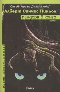 Пандора в Конго — Алберт Санчес Пиньол (корица)