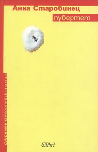 Пубертет — Анна Старобинец (корица)