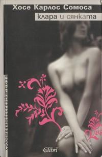 Клара и сянката — Хосе Карлос Сомоса (корица)