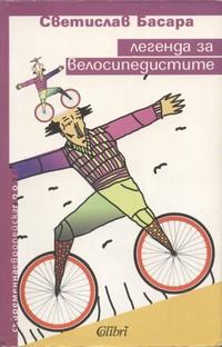 Легенда за велосипедистите — Светислав Басара (корица)