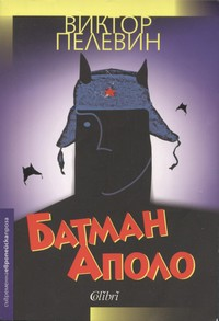 Батман Аполо — Виктор Пелевин (корица)